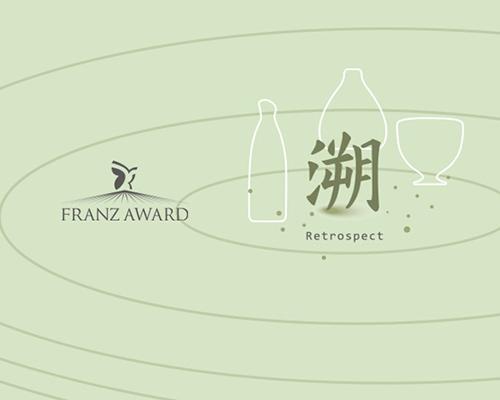 FRANZ AWARD 2015 法蓝瓷陶瓷设计大赛
