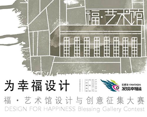 为幸福设计——福·艺术馆设计与创意大赛