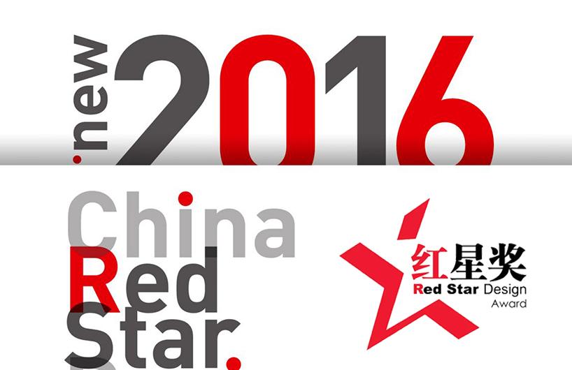 2016年中国设计红星奖