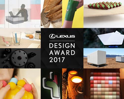 2017年雷克萨斯全球设计大奖入围作品抢先看