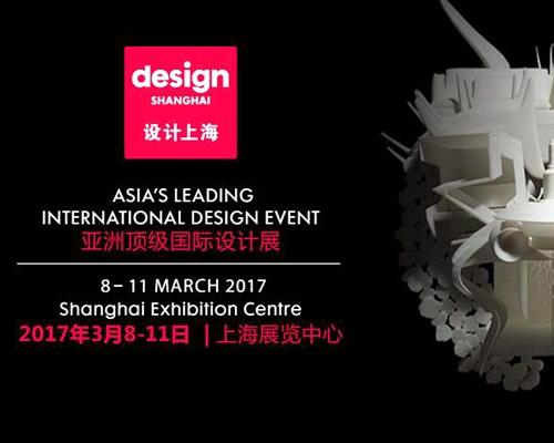"""""""设计上海""""2017魅力呈现  """"全球设计界大咖"""" 云集上海"""
