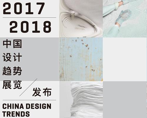 2017设计上海:揭秘未来设计新趋势
