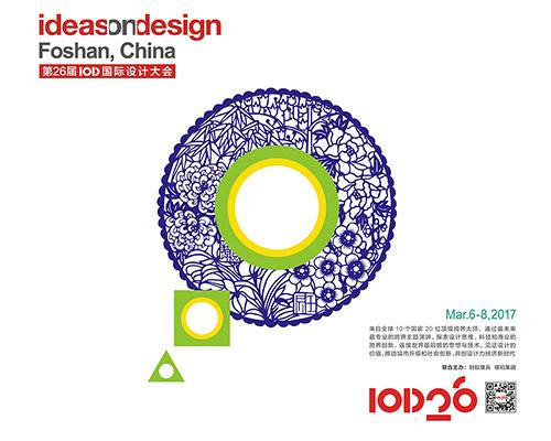 国际顶级设计盛会-IOD国际设计大会