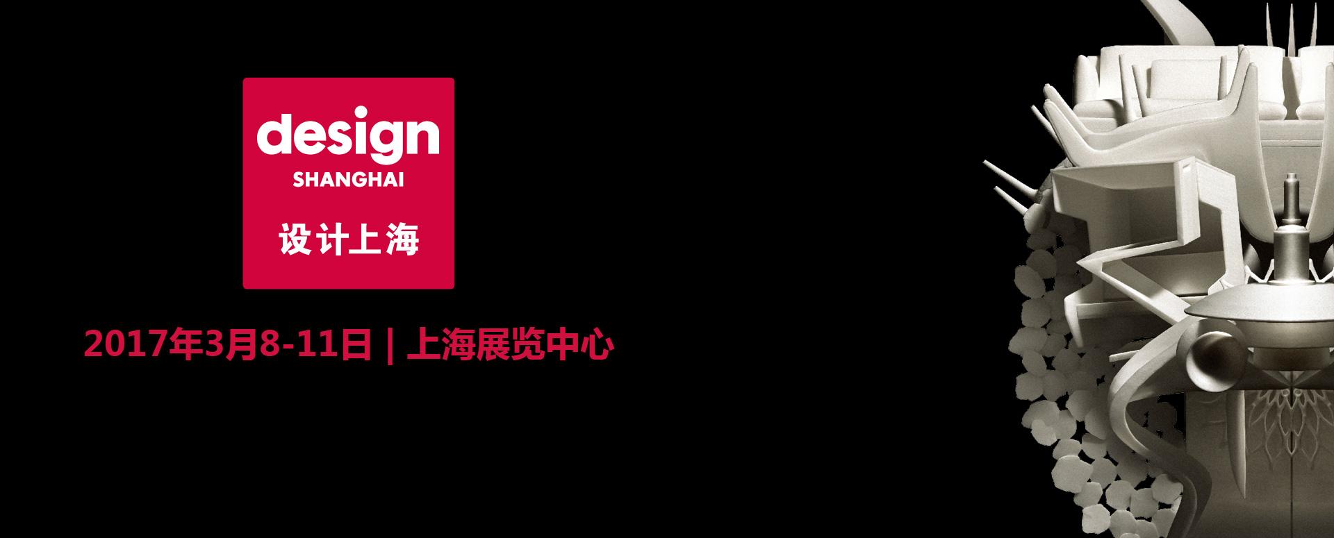 """""""设计上海""""2017魅力呈现"""