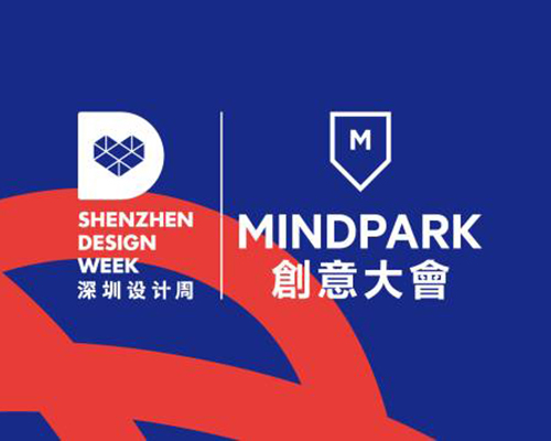 Mindpark创意大会倒计时!4月共同解锁创意的可能性