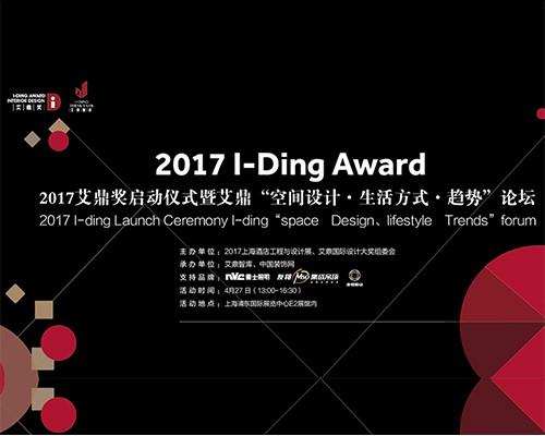 设计力量魅惑世界 | 2017艾鼎奖大戏等你来围观!