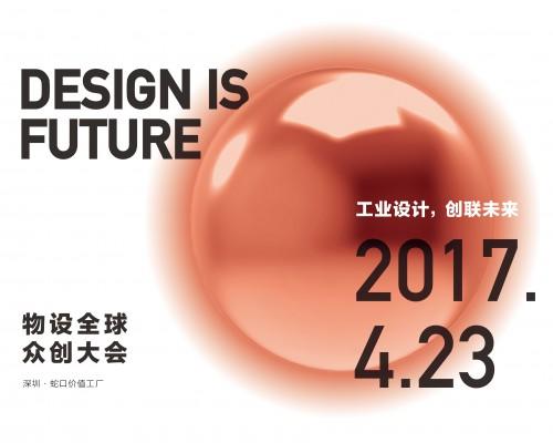 以杠杆撬动未来,物设众创大会展望产品设计蓝图