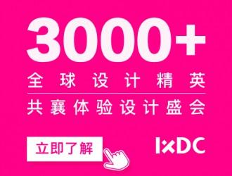 IXDC第八届年度盛典,全球最具影响力的体验设计大会将于2017年7月12-16日在北京·国家会议中心隆重举行。