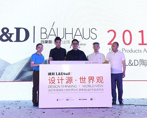 """设计圈""""一带一路"""",梁志天、孟也震撼开讲,1500位设计师汇聚北京"""