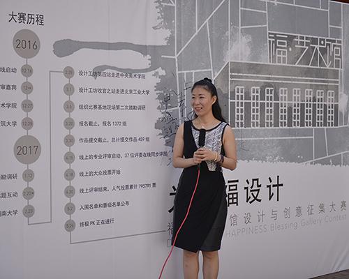 为幸福设计——福·艺术馆征集大赛终评圆满结束!