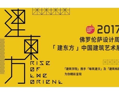 「建东方」中国建筑艺术展隆重开幕!