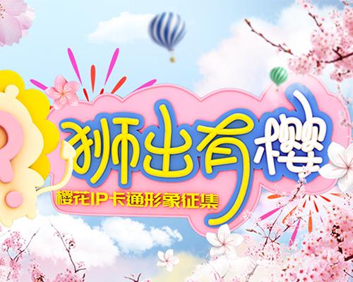 """狮出有樱""""——樱花卡通形象征集活动燃情开展"""