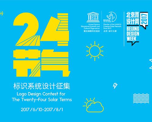 二十四节气标识系统设计征集