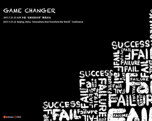 2017ArtCenter&阿森特,创新改变世界| 游戏改变者 精英论坛即将开始!