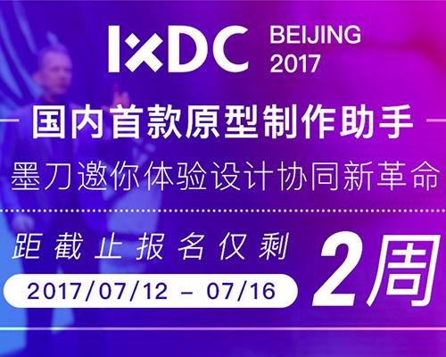 IXDC邀你体验设计协调新革命,距截止时间仅剩两周