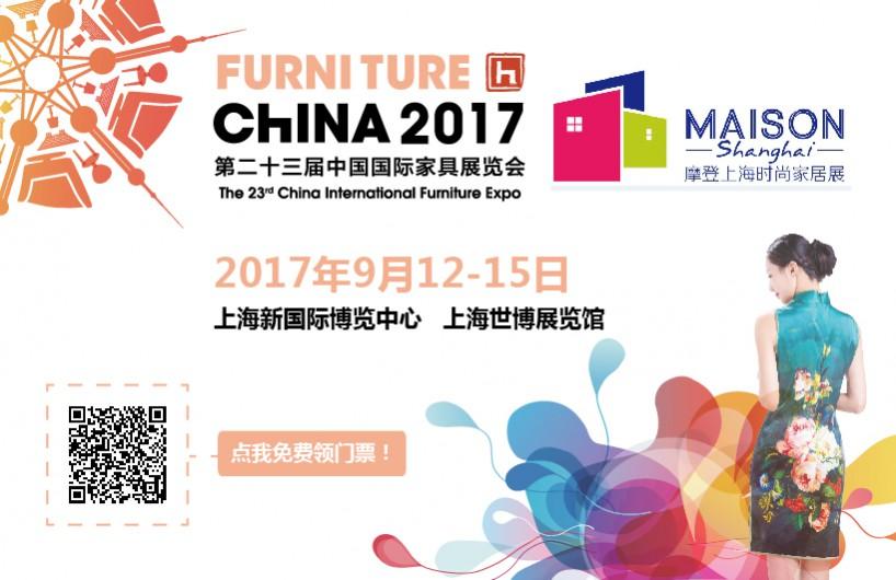 第二十三届中国国际家居展览会