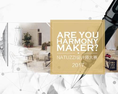 用灵感与智慧 构筑一道家的风景|2017Natuzzi设计大赛现已启动