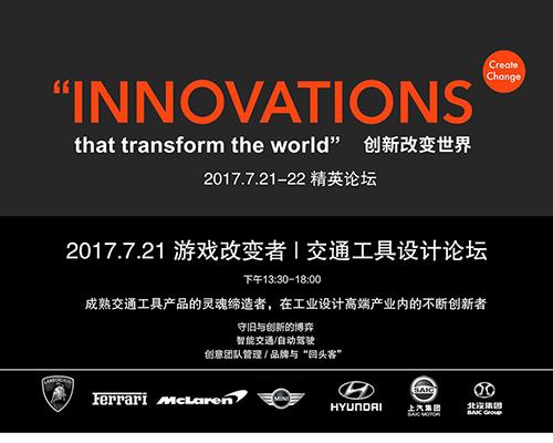 大咖云集,创新改变世界| 游戏改变者 精英论坛即将开始!