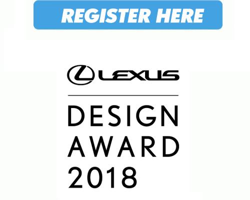 2018年雷克萨斯全球设计大奖正式启动