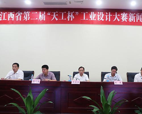 """江西省第二届""""天工杯""""工业设计大赛"""