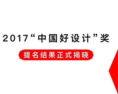 """红点主办2017""""中国好设计""""奖提名结果正式揭晓"""