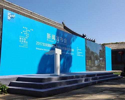 2017北京国际设计周石景山区模式口分会场下周开幕 明日城市论坛聚焦城市发展模式