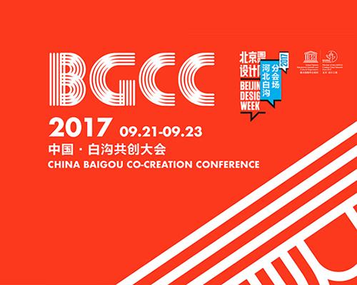 2017北京国际设计周 河北白沟有大动作