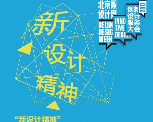 """抢票""""新设计精神""""国际大师论坛 +设计工作坊引爆北京设计周"""
