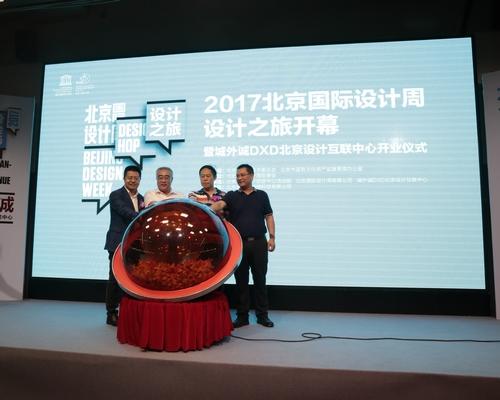 2017北京国际设计周设计之旅开幕暨城外诚DXD北京设计互联中心开业仪式