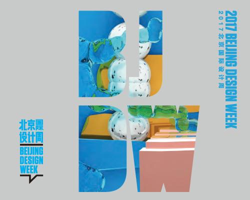 2017北京国际设计周