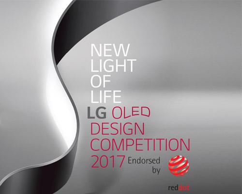 2017 LG OLED 设计大赛作品征集火热进行中