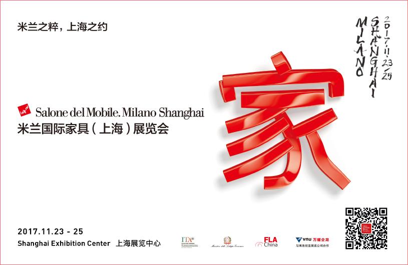 米兰国际家居(上海)展览会