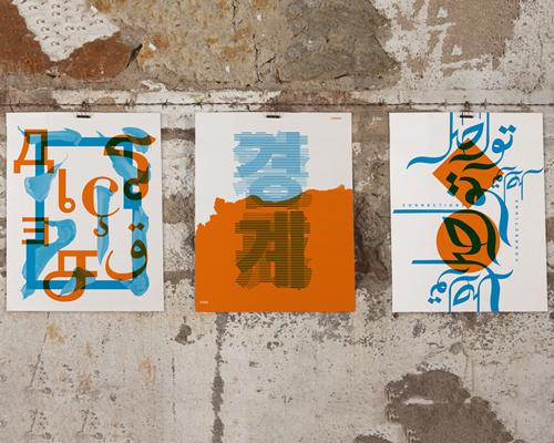 协同创意项目 用字体跨越国界