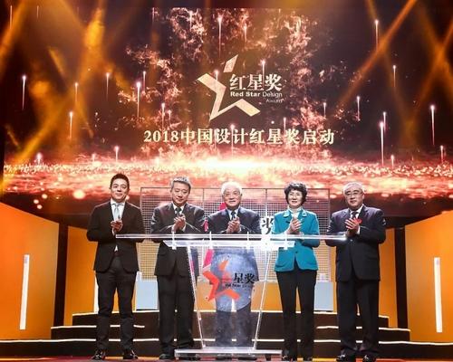 2017中国设计红星奖颁奖典礼 | 设计走进新时代:创造美好新生活