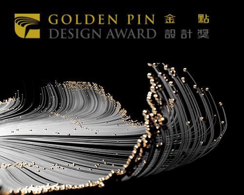 金点设计奖