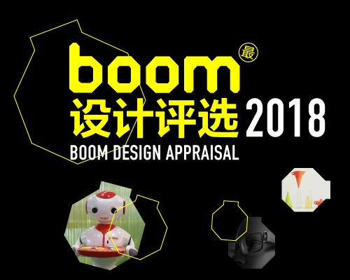 """BOOM设计""评选之发现最棒设计"