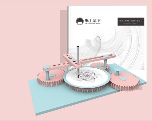 纸制机械玩具设计
