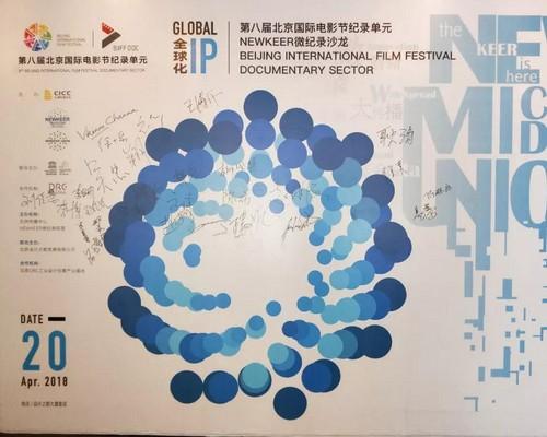 """厉害了,我的IP—2018北京国际电影节纪录单元""""全球化IP""""论坛"""