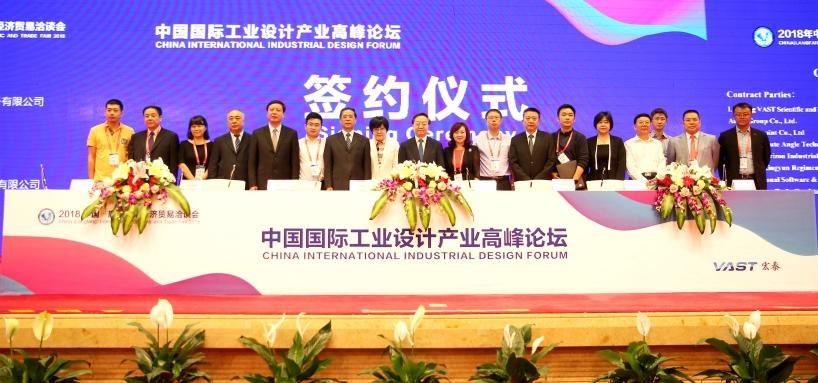 国内外知名工业设计企业入驻园区签约仪式