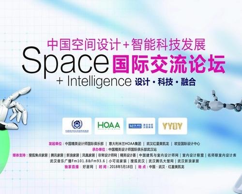 智装时代探索空间设计新出路——中国空间设计+智能科技发展国际交流论坛