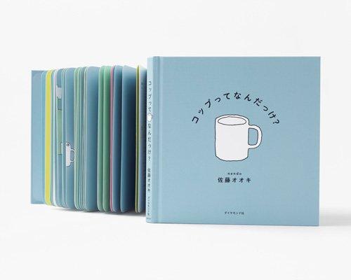 nendo创始人oki sato新书发布 关于杯子背后的故事