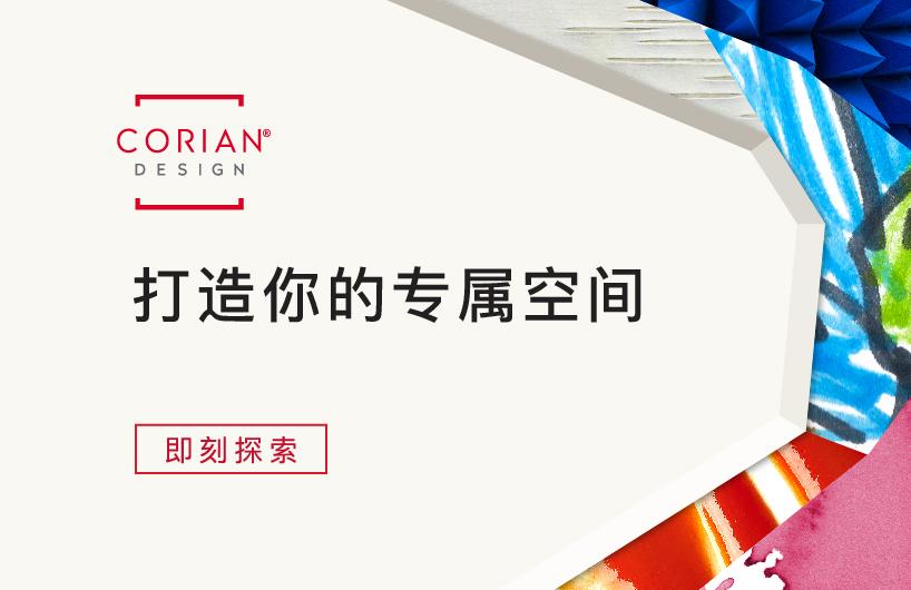 Corian® Design 可丽耐®设计
