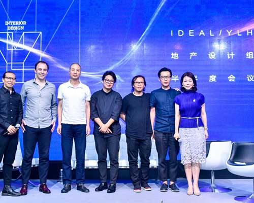"""""""1+1+1大于三"""" IDEAL/YLH地产设计组半年度分享会议成功举办"""