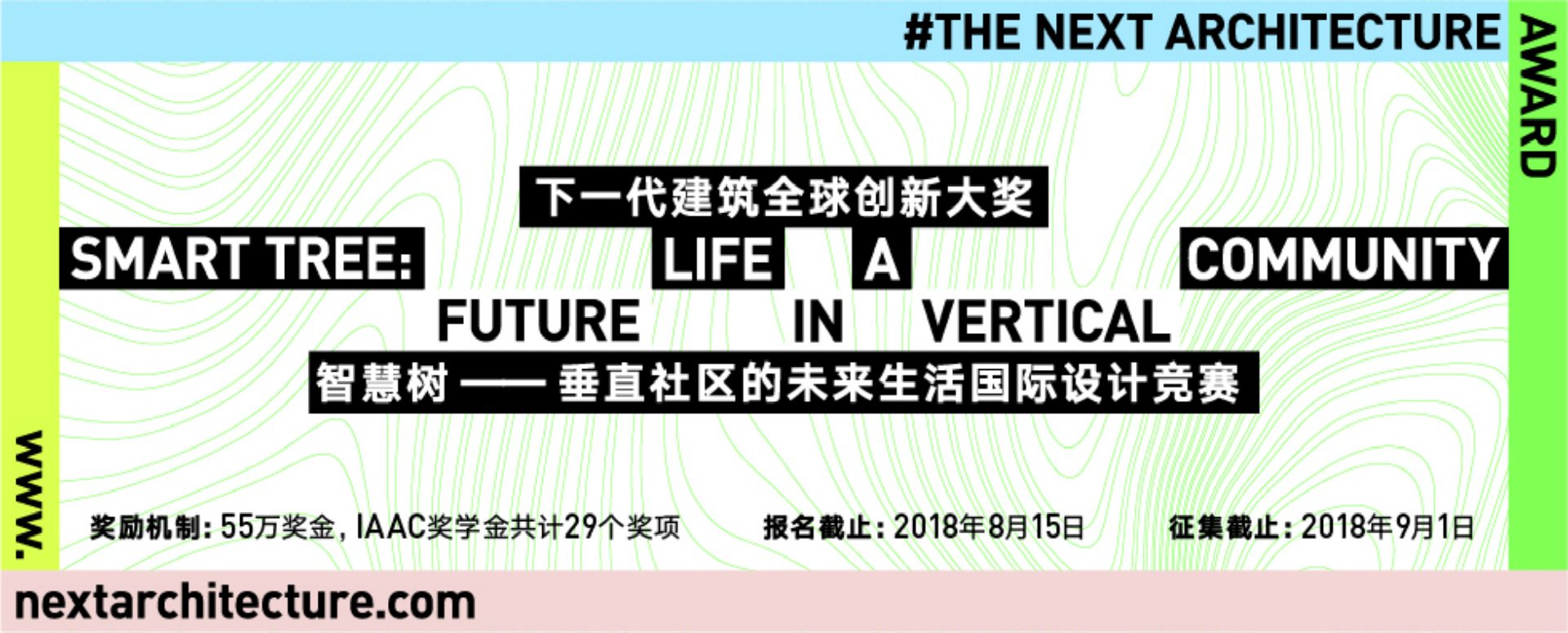 """下一代建筑""""智慧树——垂直社区的未来生活""""国际设计竞赛"""