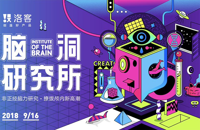 """2017年,洛客共享设计平台(以下简称""""洛客"""")与设计周组委会共同打造网络北京国际设计周,实现1300万传播覆盖量,1170万直播观看量,观展互动达3.4万人次。今年,洛客作为设计周官方唯一指定承办平台,于9月20日正式上线2018网络北京国际设计周(以下简称""""网络设计周"""")。在这次网络设计周中,洛客团队优化了上一届的互动页面,以""""脑洞研究所""""主题板块辅助设计周用户拉新、引流和留存。  洛客表示,将从2018网络设计周自身的功能性、传"""