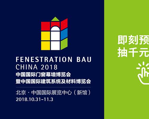 中国国际门窗幕墙博览会暨中国国际建筑系统及材料博览会