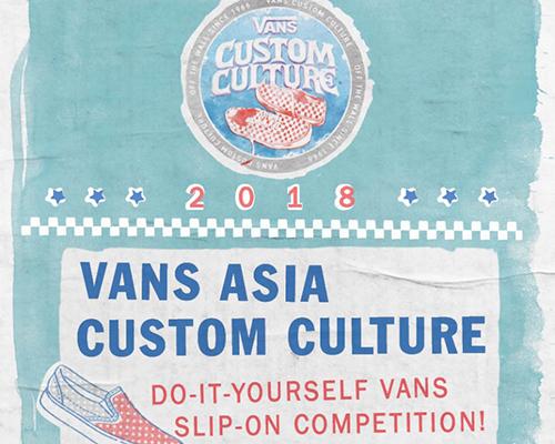Vans公布2018年Vans亚洲Custom Culture定制鞋大赛最终获胜者名单