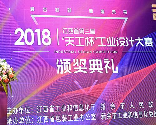 """江西省第三届""""天工杯""""工业设计大赛圆满落幕"""