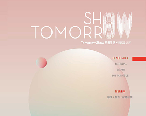 2019 Tomorrow Show携全球百余家地产、千种高端新材料及众多明星建筑事务所3月重磅登陆魔都 ——今日之境,未来已来