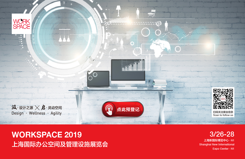 3.26-28 | WORKSPACE 2019 邀您共襄办公行业年度盛会!